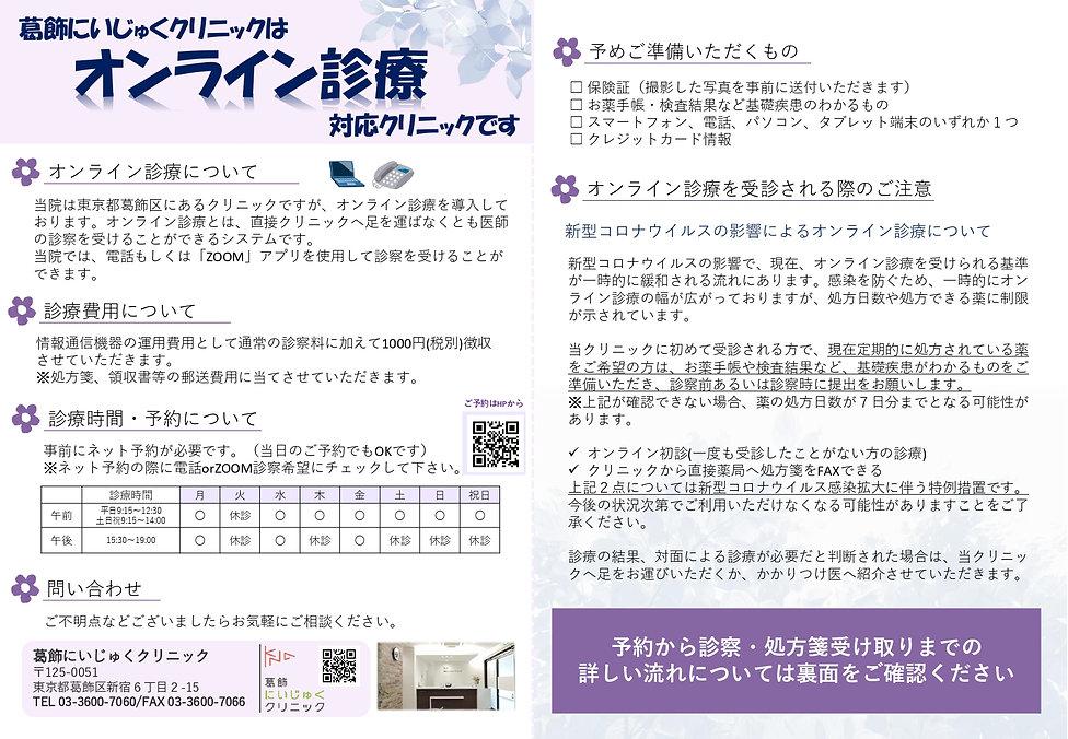 オンライン診療のご案内_page-0001.jpg