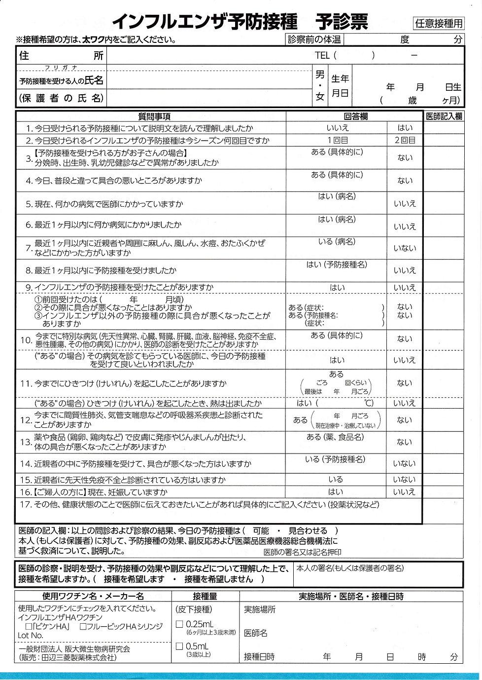 インフルエンザ予診票 表面_page-0001.jpg