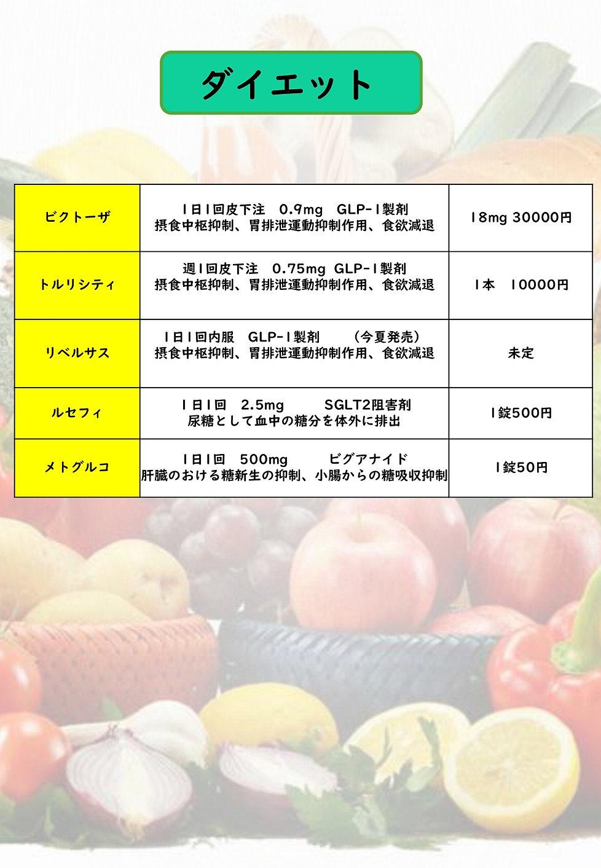 ビタミン剤(N)_page-0006.jpg