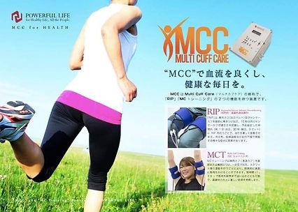 MCC_Yoko.JPG