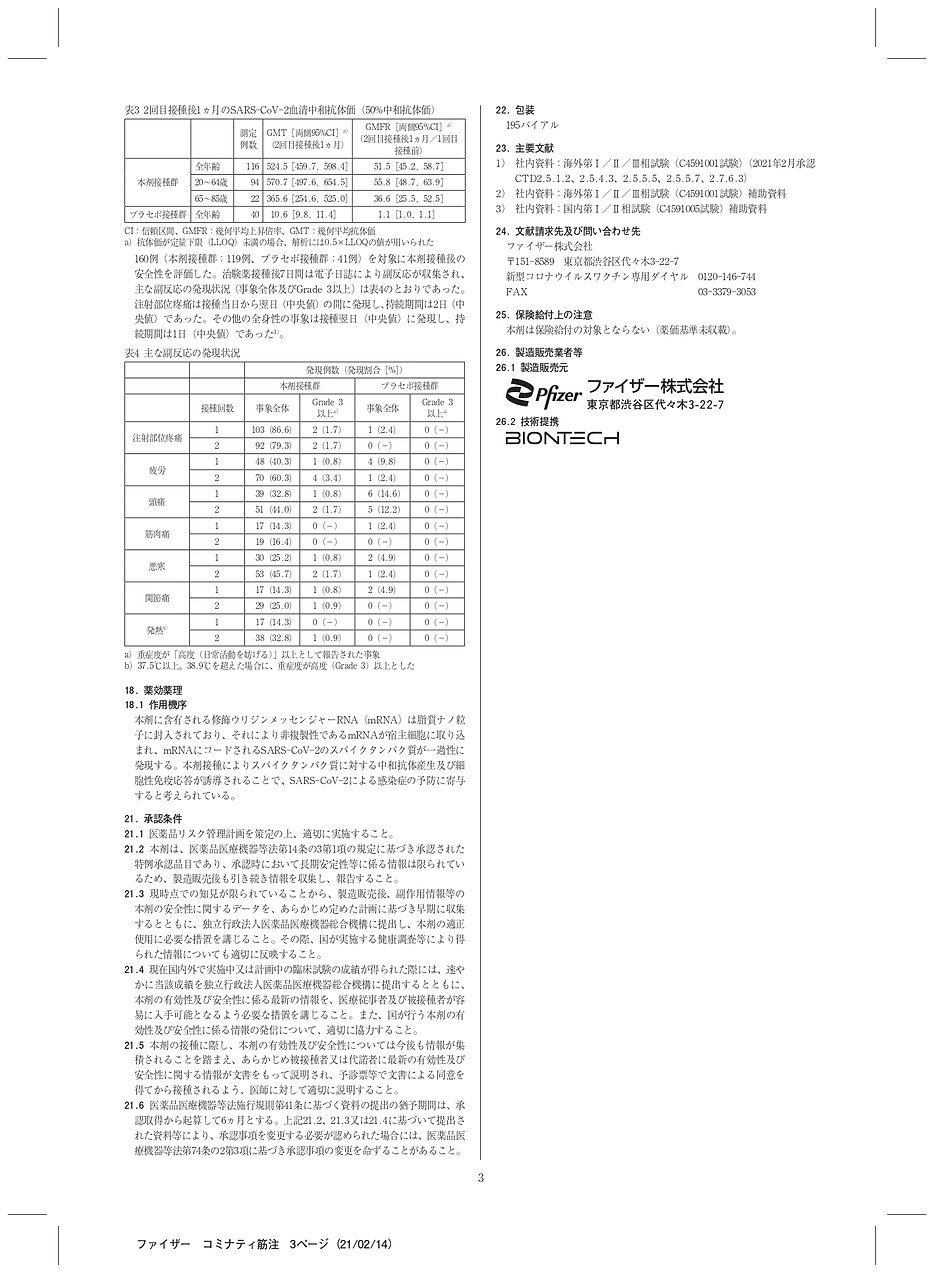 コミナティ_page-0003.jpg