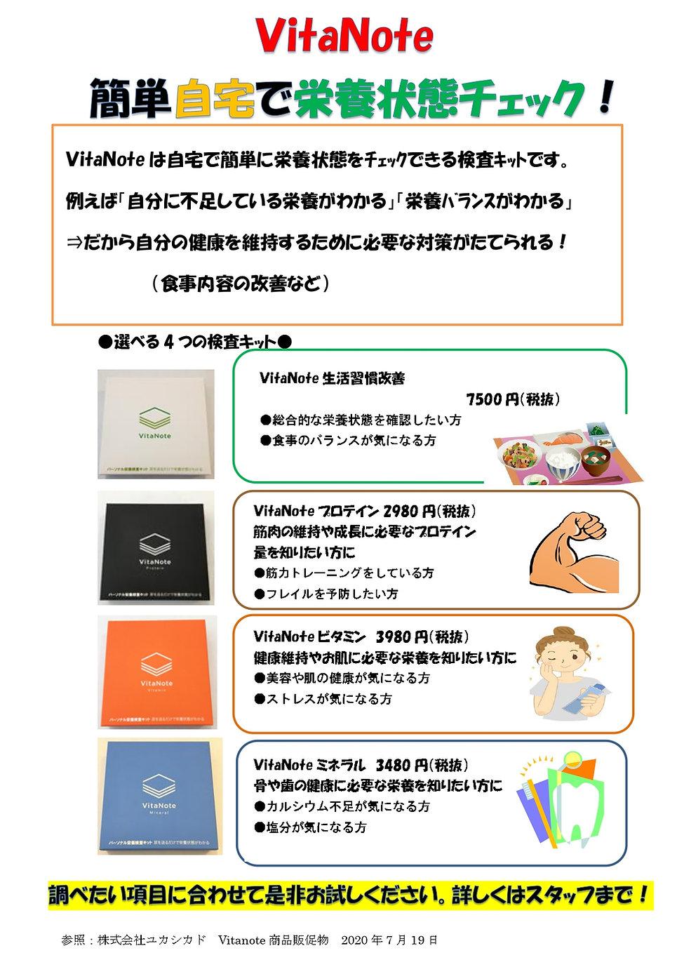 Vitanote商品紹介_page-0001.jpg