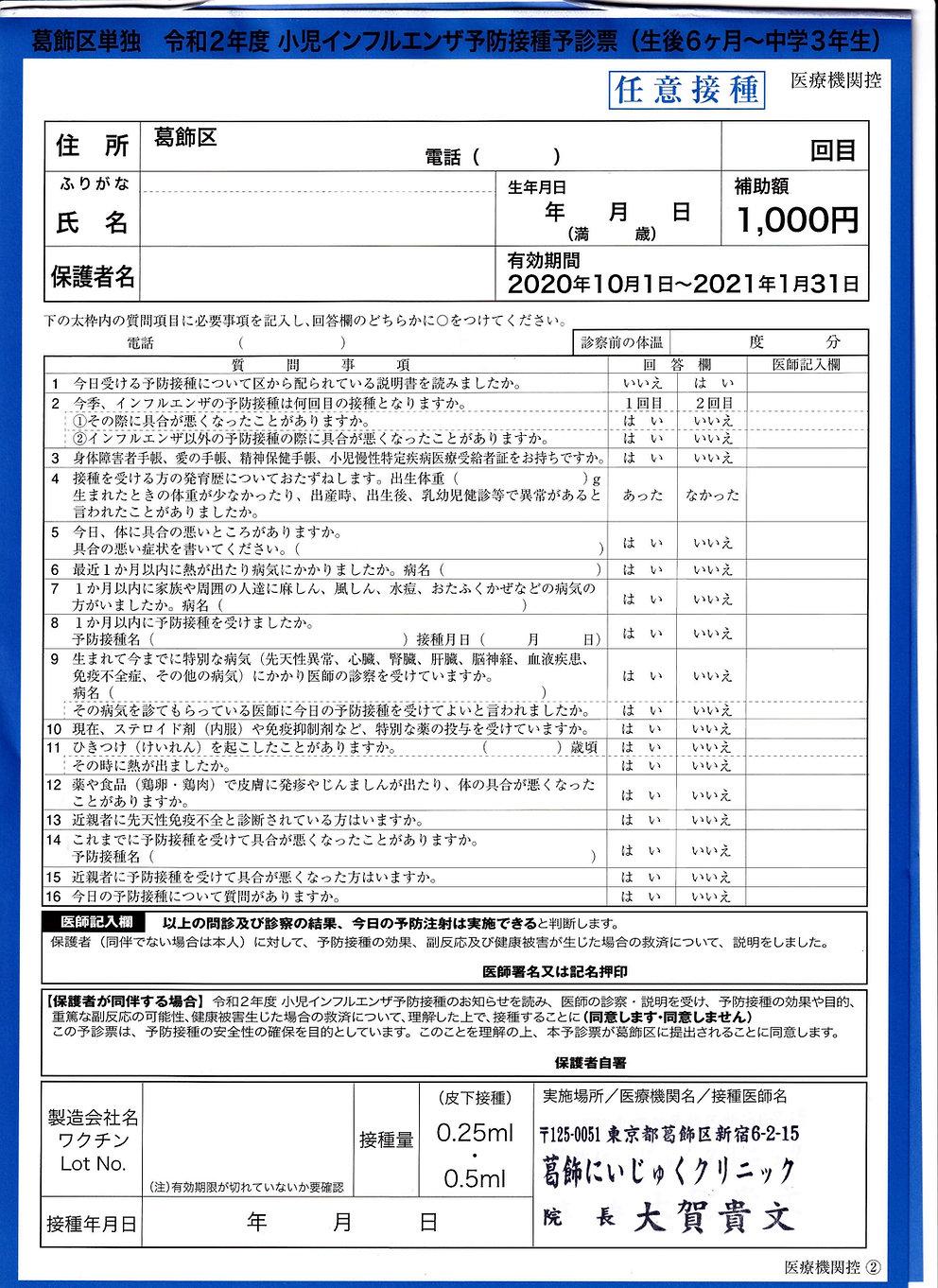 インフルエンザ予防接種 予診票 小児用2枚目_page-0001.jpg