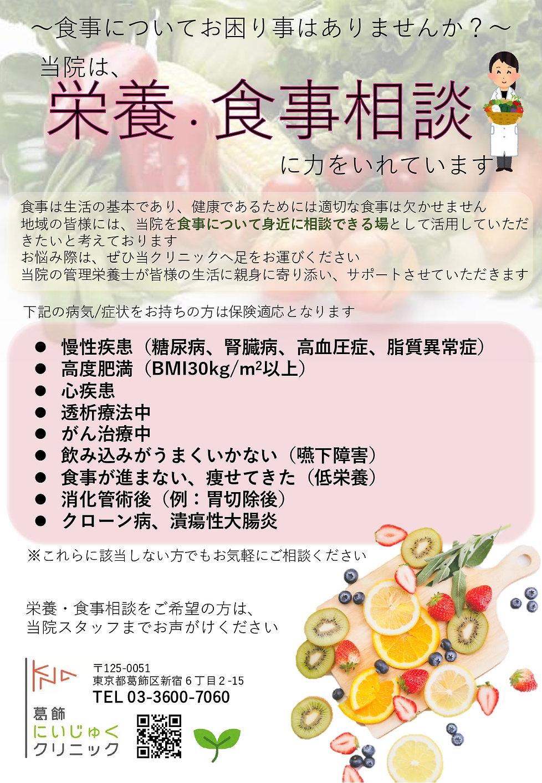 栄養指導ポスター_page-0001.jpg