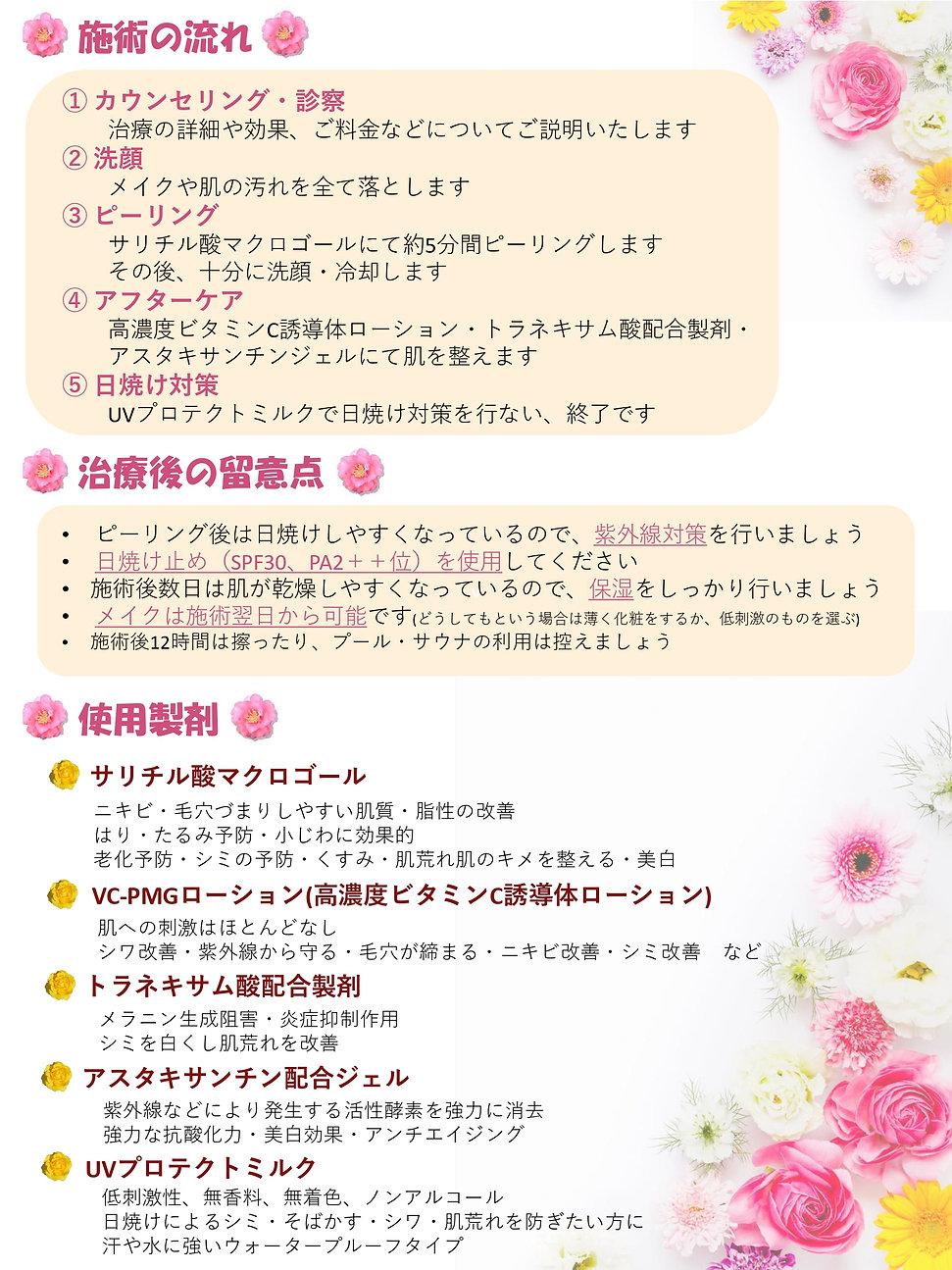 ケミカルピーリング_page-0002.jpg