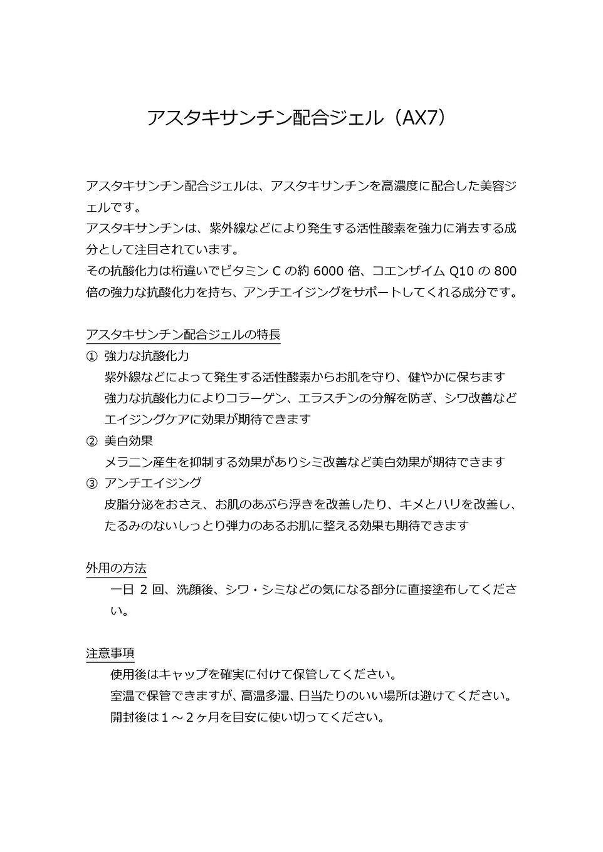 『アスタキサンチン配合ジェル使用説明書』_page-0001.jpg