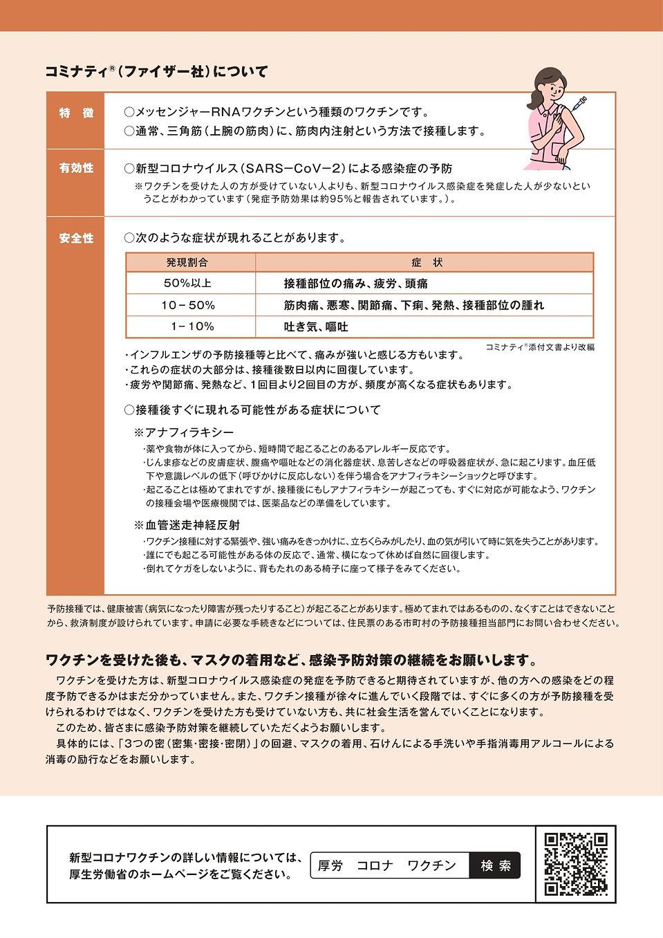 setumei_page-0002.jpg