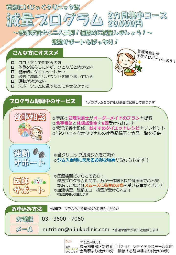 減量パッケージ(表)25日事務長アドバイス.jpg
