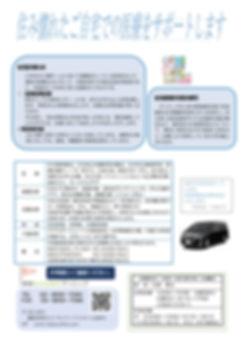 在宅診療チラシ 居宅向け修正版_page-0001 (1).jpg