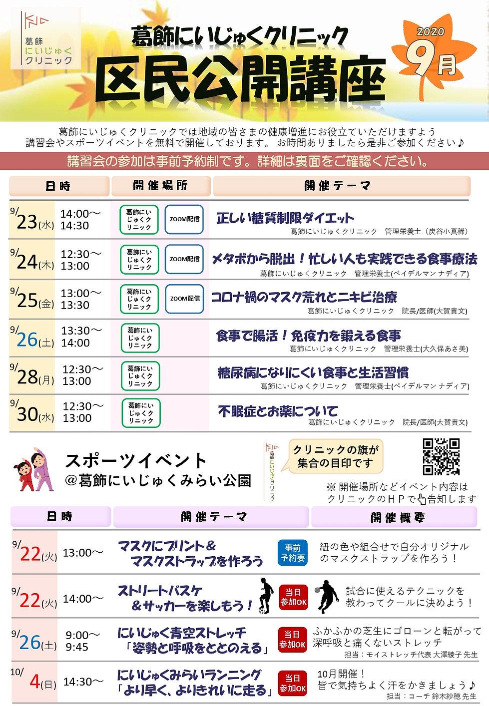 区民公開講座_9月修正版_page-0001.jpg