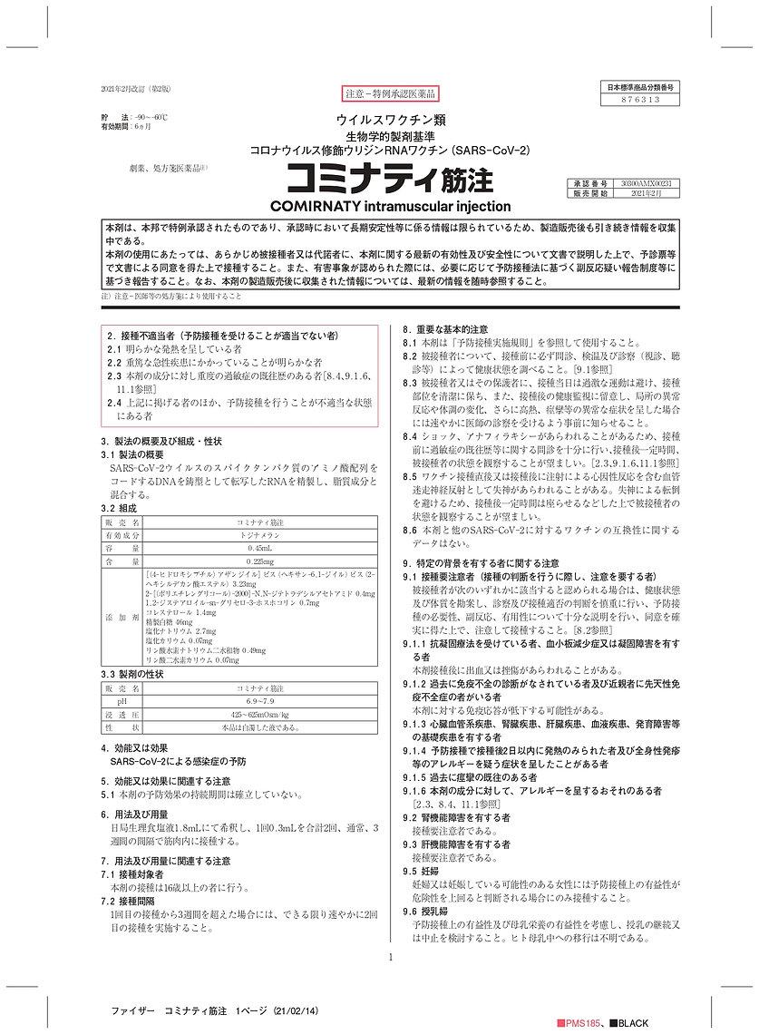 コミナティ_page-0001.jpg