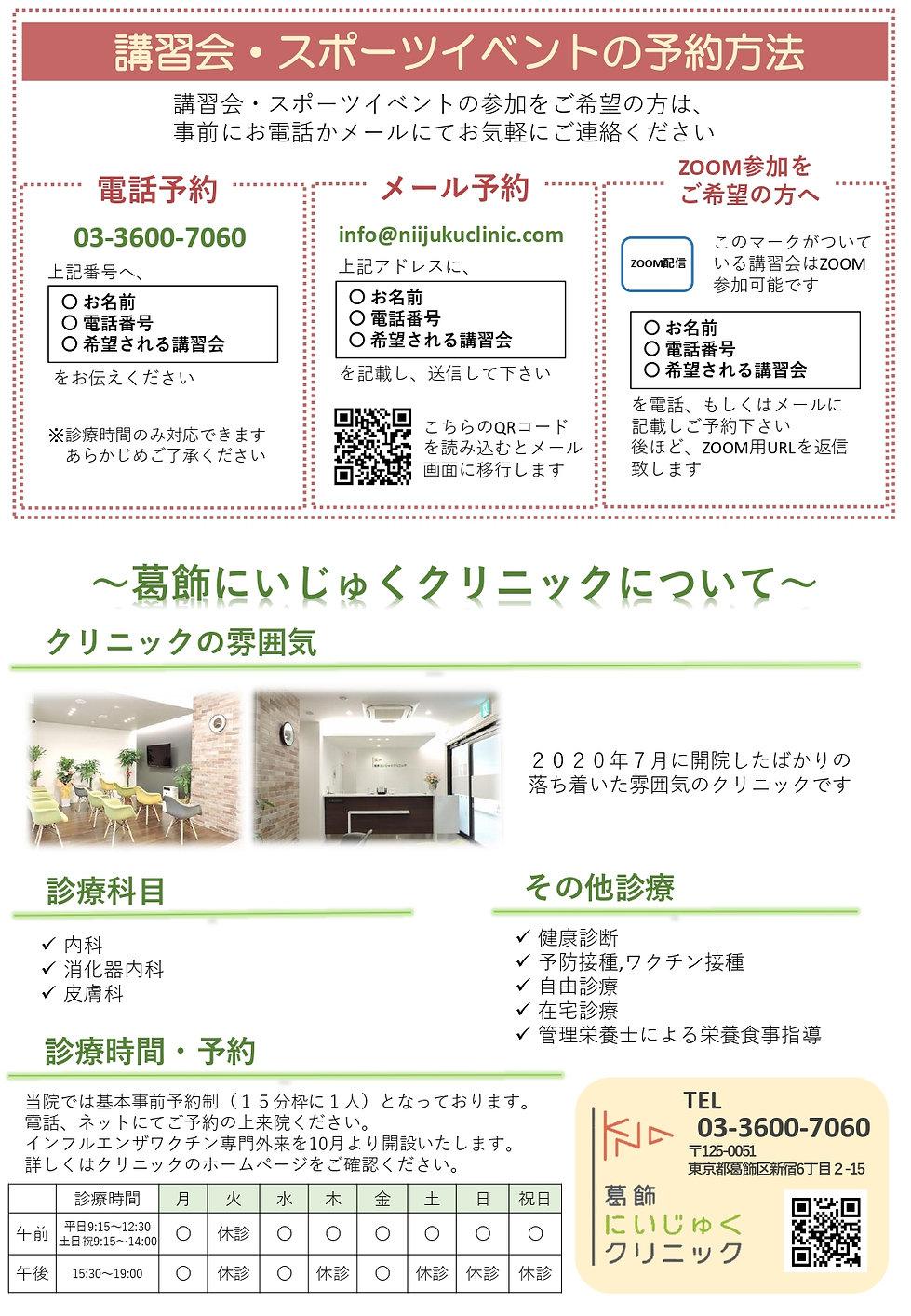 区民公開講座_9月修正版_page-0002.jpg