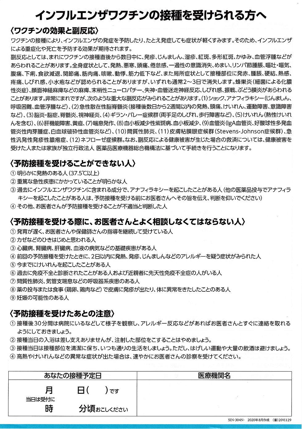 インフルエンザ予診票 裏面_page-0001.jpg