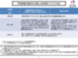 風疹_page-0002.jpg