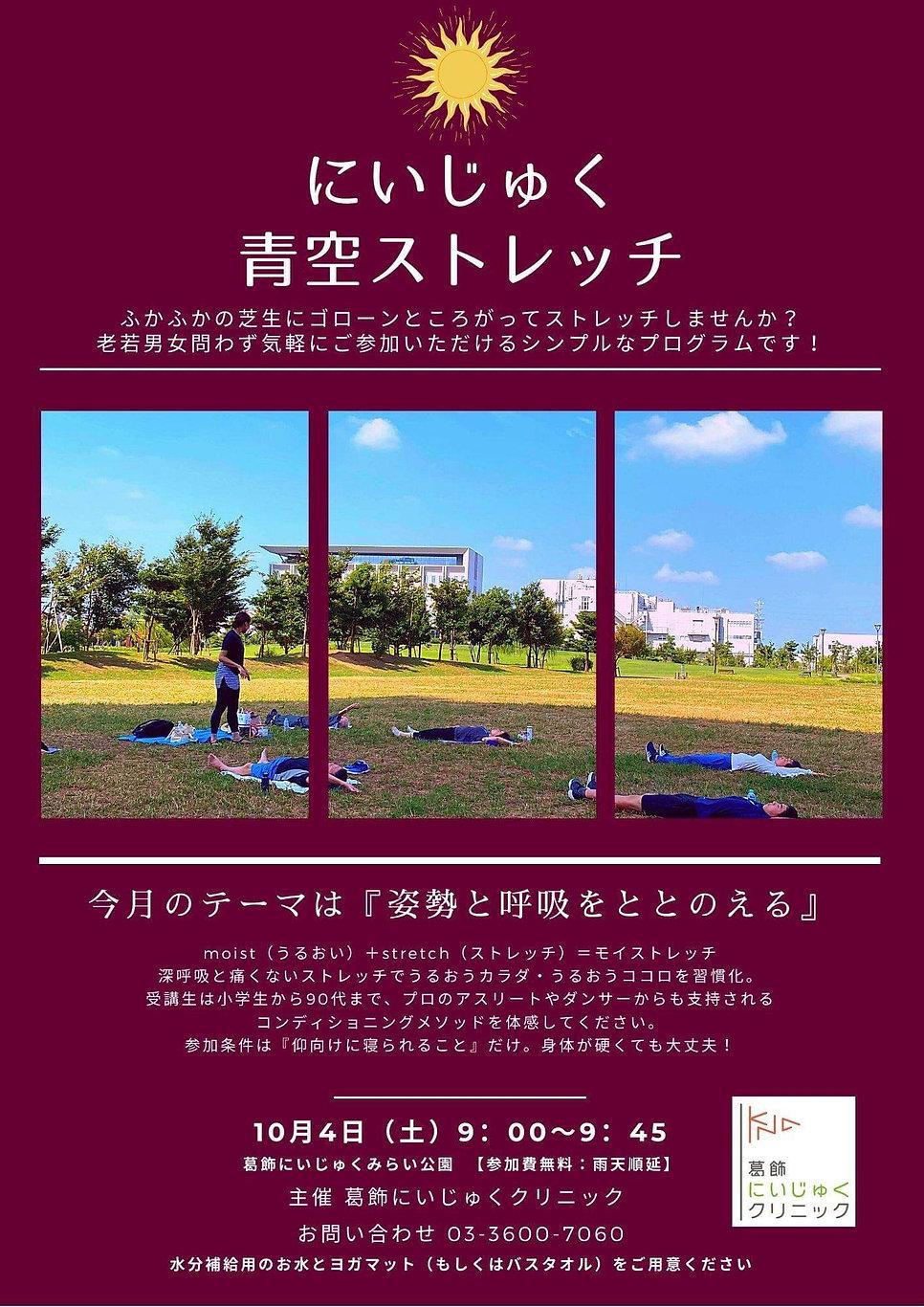 にいじゅく青空ストレッチ1004縦版.jpeg