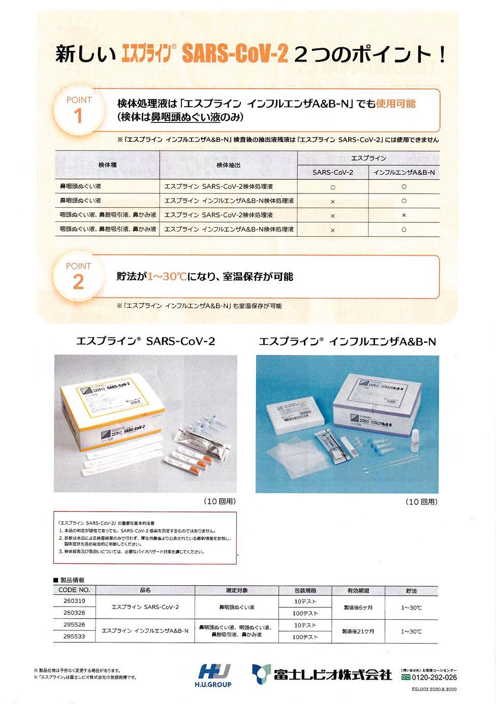 インフルエンザ検査_page-0001.jpg