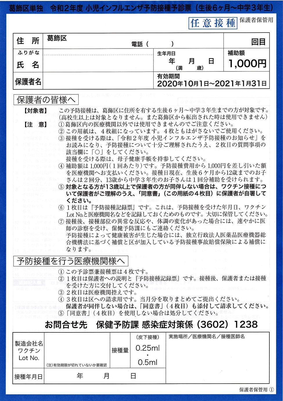 インフルエンザ予診票 小児用_page-0001.jpg