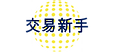 交易新手Logo.png