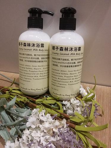 椰子森林沐浴露 - Creamy Coconut Milk Body Wash