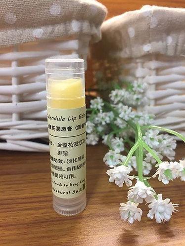 金盞花潤唇膏