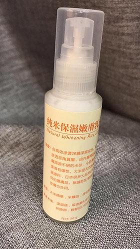 純米保濕嫩膚乳液