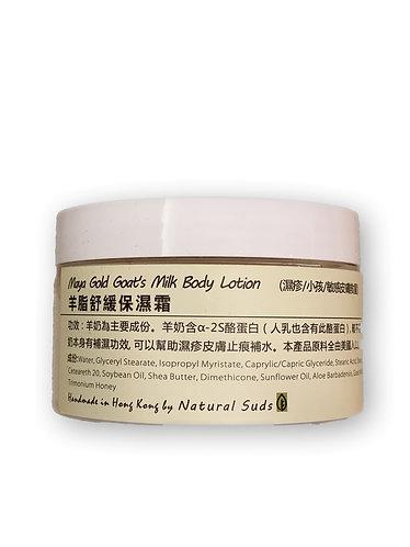 Maya Gold Goat's Milk Body Lotion 防敏保濕羊脂潤膚霜 (濕疹/敏感皮膚救星)