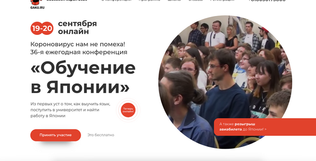 Website for online-conference