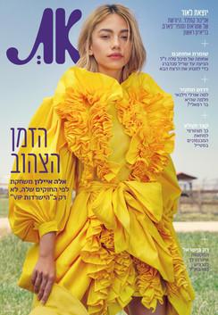 מגזין את מונהליזבת