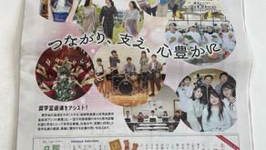 長崎新聞発行の情報誌「NR」に掲載致しました!