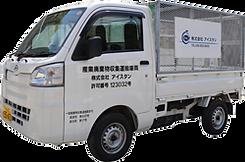 軽トラ3.png