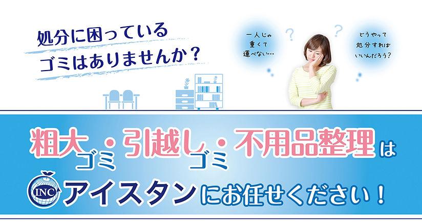 sodai_gomi4.jpg
