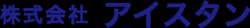 株式会社アイスタン