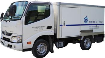 アイスタン所有、医療用産業廃棄物専用保冷車