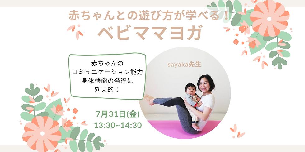赤ちゃんとの遊び方が学べる!ベビママヨガ