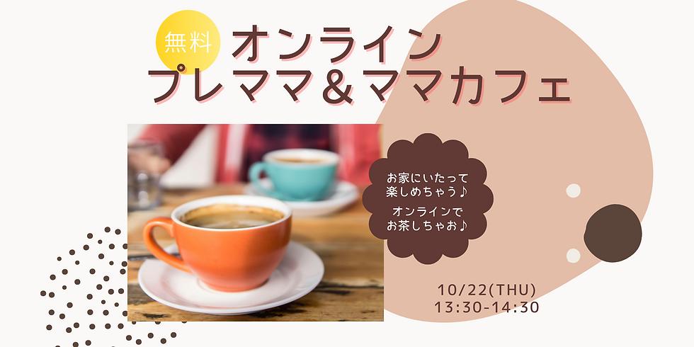 無料!ママ&プレママ☆オンラインカフェ