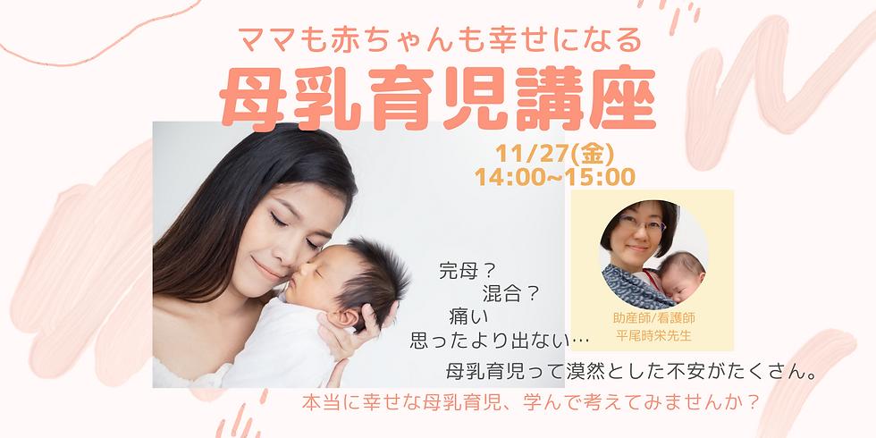 ママも赤ちゃんも幸せになる母乳育児講座