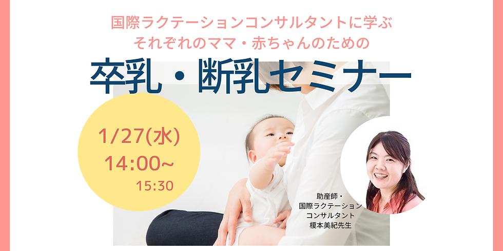 【卒乳・断乳セミナー】国際ラクテーションコンサルタントから学ぶ・それぞれのママと赤ちゃんのための