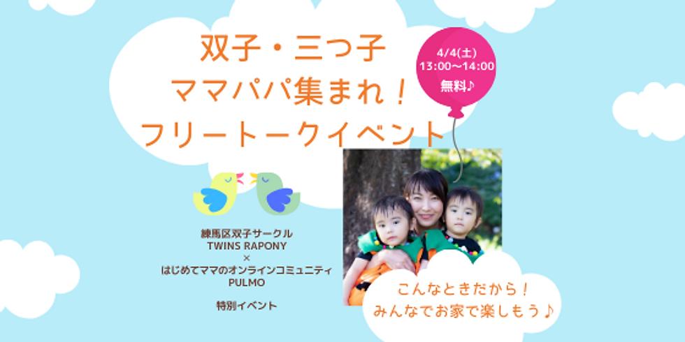 無料☆双子・三つ子ママフリートークイベント