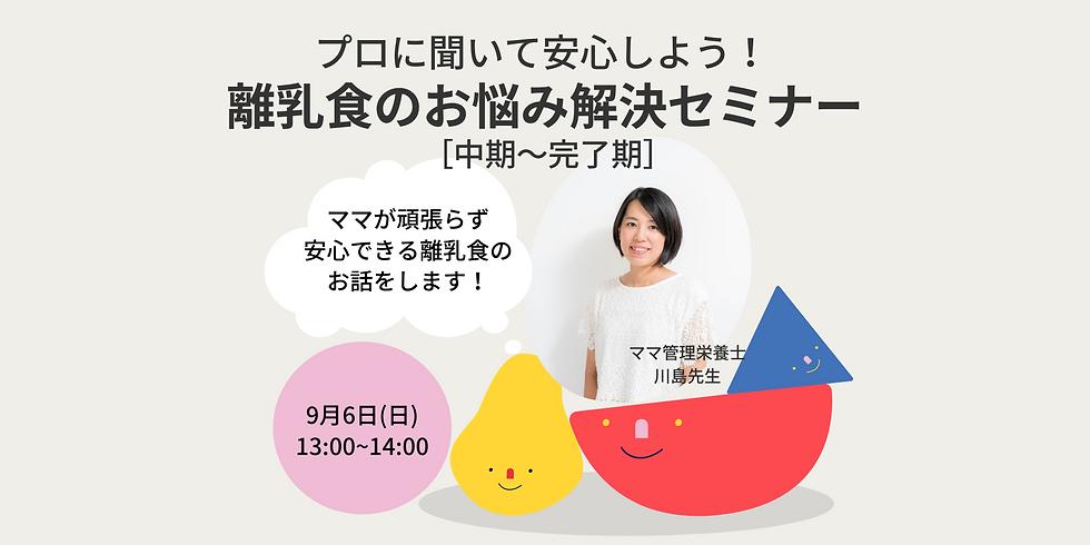 プロに聞いて安心しよう! 離乳食のお悩み解決セミナー【中期〜完了期編】
