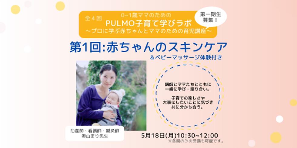 PULMO子育て学びラボ〜プロに学ぶ赤ちゃんとママのための育児講座〜第1回赤ちゃんのスキンケア