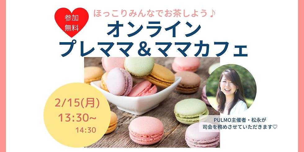 【無料】第10回!ママ&プレママオンラインカフェ