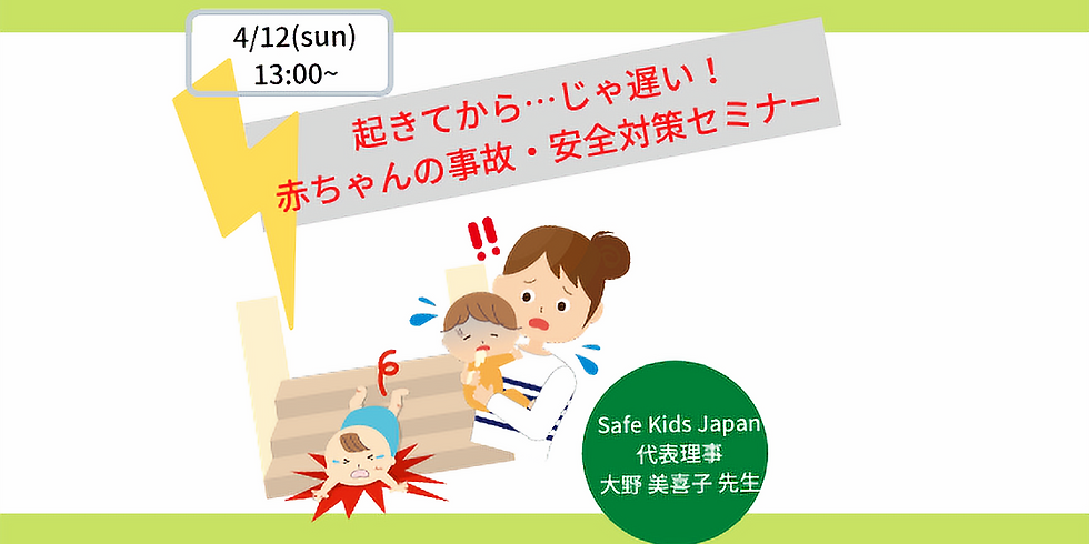 子どもの安全対策セミナー(0~2歳児対象) (1)