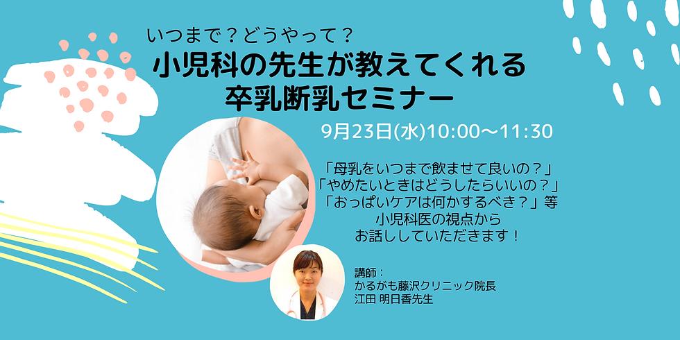 小児科の先生が教えてくれる!卒乳断乳セミナー