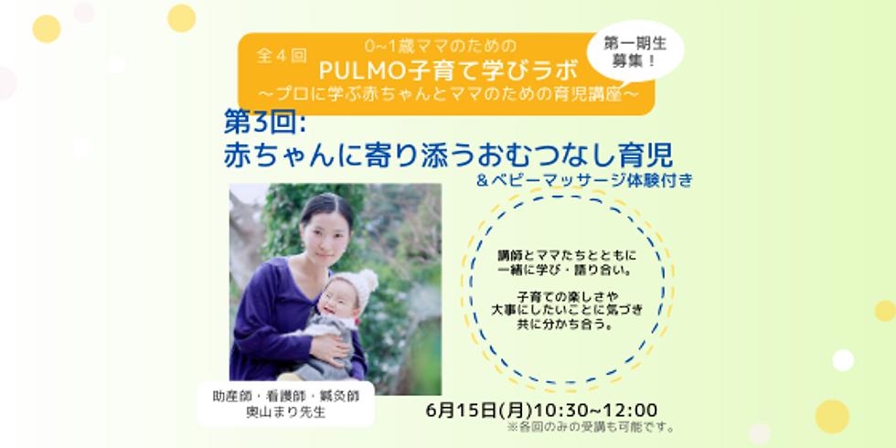 PULMO子育て学びラボ〜プロに学ぶ赤ちゃんとママのための育児講座〜第3回赤ちゃんに寄り添うおむつなし育児