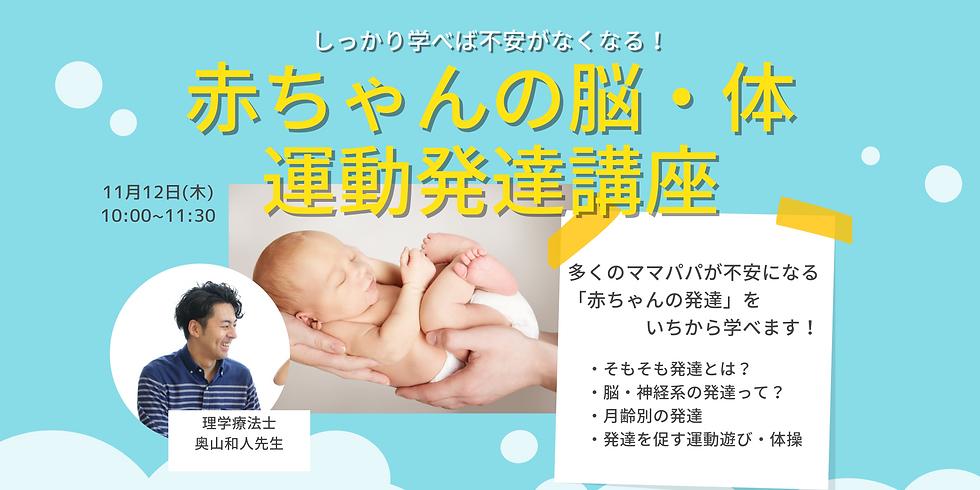 赤ちゃんの脳・体 運動発達講座
