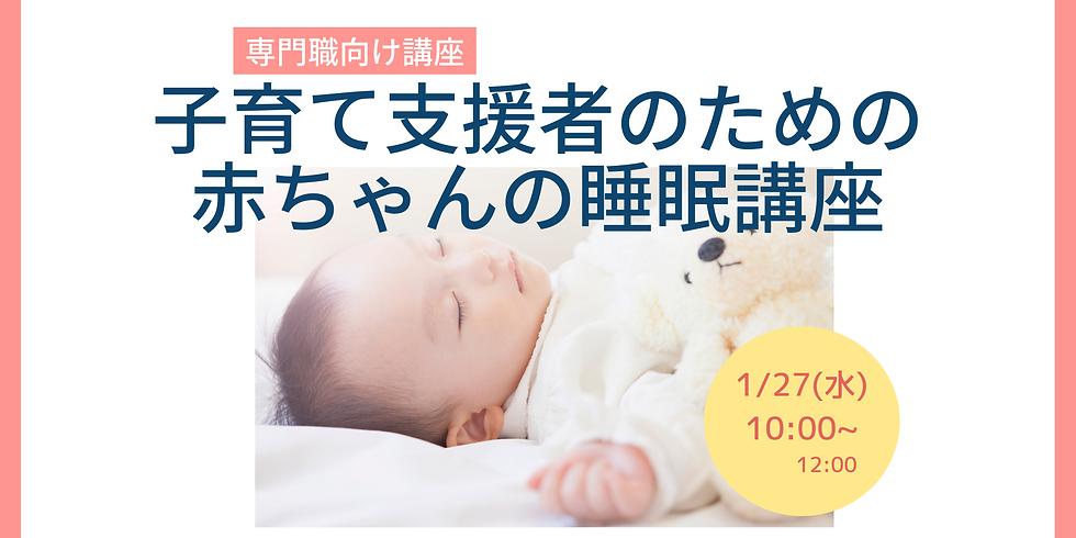 専門職向け講座:子育て支援者のための【赤ちゃんの睡眠講座】