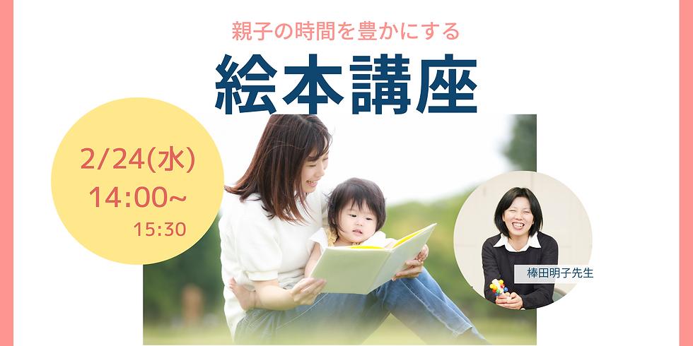 親子の時間を豊かにする【絵本講座】 第三回