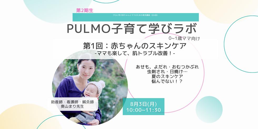 Coming Soon…全4回PULMO子育て学びラボ〜第1回赤ちゃんのスキンケア〜ママも楽して肌トラブル改善! (1)