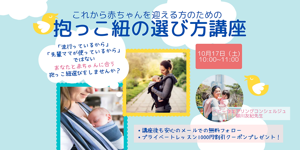 これから赤ちゃんを迎える方のための【抱っこ紐の選び方講座】