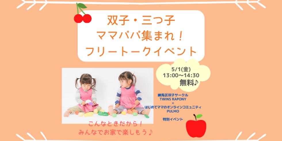 無料☆双子・三つ子ママフリートークイベント 第2回